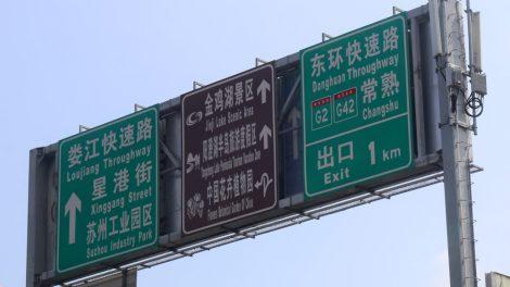 Verkehrsschild an einer Autobahn in China mit chinesischen Schriftzeichen